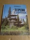 Купить книгу Ополовников А. В.; Ополовникова Е. А. - Дерево и гармония