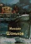 Купить книгу Шаньков М. - Шаньков