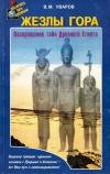 Купить книгу В. М. Уваров - Жезлы Гора. Возвращение тайн Древнего Египта