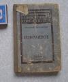 Купить книгу Маяковский В. - Избранное 1935 г