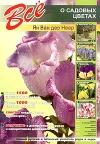 Купить книгу Ян Ван Дер Неер - Всё о садовых цветах