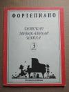 Купить книгу Милич Б. - Фортепиано Детская музыкальная школа 3 класс