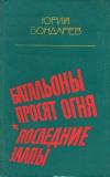 Купить книгу Бондарев, Юрий - Батальоны просят огня. Последние залпы