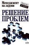 Кейт Кинан - Решение проблем
