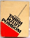 купить книгу Ананьев Аатолий - Танки идут ромбом