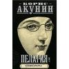купить книгу Акунин Б. - Пелагия и черный монах