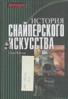 Купить книгу Рязанов, Олег - История снайперского искусства