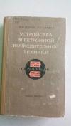 Купить книгу Грубов - Устройства электронной вычислительной техники. Справочник