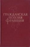- Гражданская поэзия Франции в переводах Павла Антокольского
