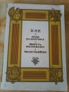 Купить книгу Ян В. Г. - Огни на курганах. Юность полководца. Молотобойцы