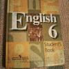Купить книгу Кузовлев В. П.; Лапа Н. М. и др. - Английский язык: Учебник для 6 класса общеобразовательных учреждений