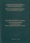 Купить книгу [автор не указан] - Оросительные системы с использованием сточных вод и животноводческих стоков