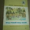 Купить книгу Высотская О. И. - Над рекой над Окой