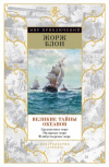 Купить книгу Блон, Жорж - Великие тайны океанов: Средиземное море, Полярные моря, Флибустьерское море, Атлантический океан, Тихий океан, Индийский океан