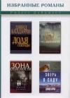 Купить книгу Балдаччи, Дэвид - Избранные романы