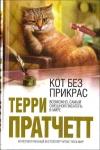 Купить книгу Пратчетт Т. - Кот без прикрас