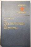 Купить книгу Чуйков В. И. - От Сталинграда до Берлина