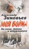 Купить книгу А. Зиновьев - На коне, танке и штурмовике