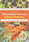 Купить книгу Белякова А. - Полезные ягоды. Секреты сверхурожая