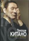 Китано Такеши - Такеши Китано. Автобиография.