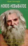 Купить книгу Золотарев Ю. Г. - Новое-Небывалое. Научность идей Порфирия Иванова