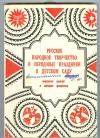 Купить книгу  - русское народное творчество и обрядовые праздники в детском саду. Конспекты занятий и сценарии праздников.