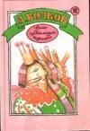 купить книгу Волков А. М. - Семь подземных королей. Огненный бог Марранов