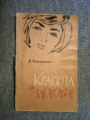 Купить книгу Томашкова Я. - Красота и здоровье