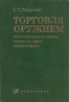 Купить книгу Лященко В. П. - Торговля оружием. Послепродажный сервис, запасные части, модернизация