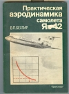 Купить книгу Бехтир В. П. - Практическая аэродинамика самолета Як-42.