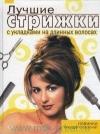 Купить книгу Т. Барышникова - Лучшие стрижки с укладками на длинных волосах