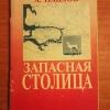 Купить книгу Павлов А. - Запасная столица - Самара