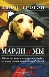 Купить книгу Джон Грогэн - Марли и мы