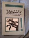 Купить книгу  - Правила безопасности при работе с инструментом и приспособлениями