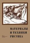 Купить книгу ред. Королев, В. А. - Материалы и техники рисунка