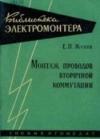 Купить книгу Жуков, Е.П. - Монтаж проводов вторичной коммутации