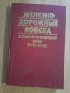 Купить книгу Ред. Когатько Г. И. - Железнодорожные войска в Великой Отечественной войне 1941 - 1945 гг.