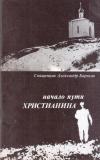 Купить книгу Александр Борисов - Начало пути христианина