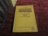 Купить книгу Архипов А. Ф. - Самоучитель перевода с немецкого языка на русский.