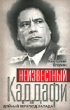 Купить книгу Анатолий Егорин - Неизвестный Каддафи. Дойный верблюд Запада
