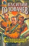 Купить книгу Головачев, Василий - Беспощадный, или Искатели смерти