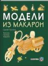Купить книгу Сергей Пахомов - Модели из макарон: техника, приемы, изделия