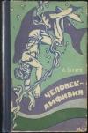 Купить книгу Беляев, А.Р. - Человек-амфибия