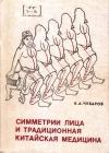 Купить книгу В. А. Чубаров - Симметрии лица и традиционная китайская медицина