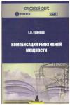 Купить книгу Грачева, Е.И. - Компенсация реактивной мощности: учебное пособие