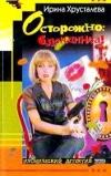 Купить книгу Хрусталева - Осторожно: блондинка!