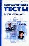 купить книгу Н. Ф. Гребень - Психологические тесты (для профессионалов)