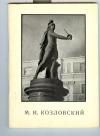 Петров В. Н. - Михаил Иванович Козловский (1753-1802). Серия: Массовая библиотечка по искусству