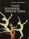 Купить книгу Колесникова, Наталия - Театр большой гимнастики