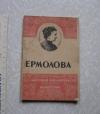 Купить книгу Дурылин - Ермолова